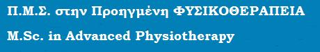 Π.Μ.Σ. στην Προηγμένη Φυσικοθεραπεία